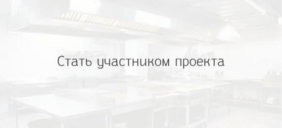 Стать участником проекта Лидеры Рынка