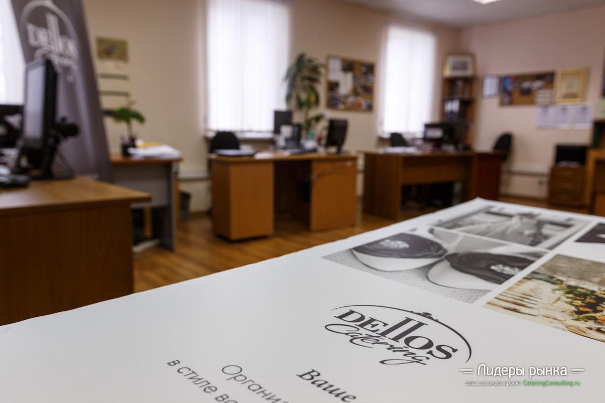 Офис Dellos Catering